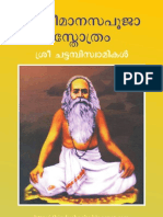 Devi Manasa Puja Stotram - Sri Chattampi Swamikal