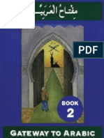 Gateway to Arabic - Book Two - by Dr. Imran Hamza Alawiye - مفتاح العربية