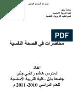 637172cffbfa2 Documents Similar To مفهوم الذات واستراتيجيات تعديل السلوك