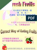 打破吃新鮮水果時的習慣