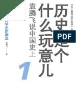 [历史是个什么玩意儿1].袁腾飞.文字版