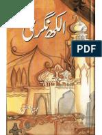 alakh nagri