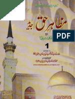 Mazahir -E- Haq Jadeed - Volume 1 - By Shaykh Muhammad Qutubuddin Khan Dehlvi (r.a)