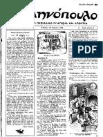 """Περιοδικό """"Ελληνόπουλο"""", τεύχ. 2, α΄ τόμος 1945"""