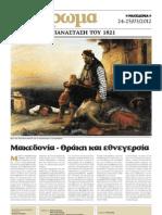 Η Ελληνική Επανάσταση του 1821. Μακεδονία - Θράκη και εθνεγερσία