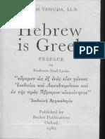 Joseph Yahuda-hebrew is Greek
