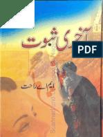 M a Rahat - Akhri Saboot
