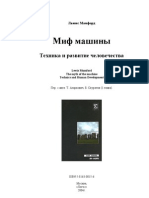 Manford L Mif Mashiny Tehnika i Razvitie Chelov