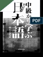 Chuukyuu Workbook