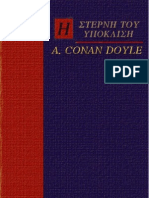 Arthur Conan Doyle - Η στερνή του υπόκλιση