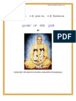 Glory of Gita Swami Sivananda