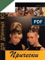 П.Кэмерон - Прически для длинных волос (Книга 2) - 2002г