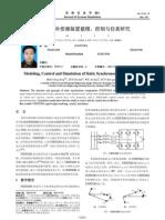 静止同步补偿器装置建模_控制与仿真研究