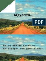 Paidika xronia
