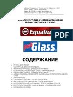 equalizer - инструмент для вырезки и установки стекол 2012