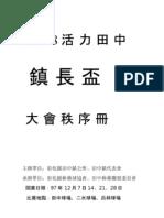 2008_更新秩序冊__doc