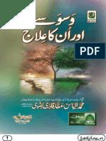 Waswasay Aur Un Ka Ilaaj-559-1