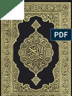 Al Quran Al Kareem 15 lines Hafzi