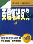 CATTI指定教材_英语笔译实务3级