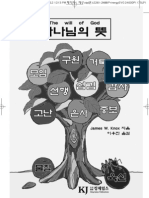 korean_TheWillofGod