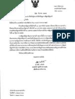 การขอพาสเวิร์ดพิสูจน์สัญชาติพม่า