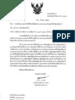 แจ้งเรื่องการเดินทางพิสูจน์สัญชาติพม่า