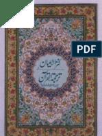 QuranKanzulEman