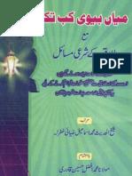Talaq k Sharai Masail