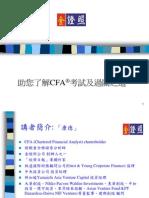 20091125CFAL1 Presentation