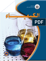 Chemistry G11 P1