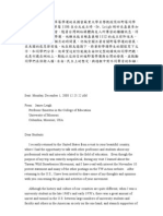 James Leigh 教授寫給野莓同學們的公開信