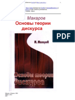 Makarov Osnovu Teorii Diskursa 8l