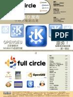 Full Circle简体中文第09期