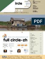 Full Circle简体中文第15期