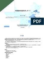 中国軸受製造業界レポート - Sample Pages