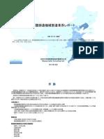 中国鋳造機械製造業界レポート - Sample Pages