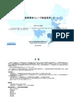 中国自動車車体·トレーラ製造業界レポート - Sample Pages
