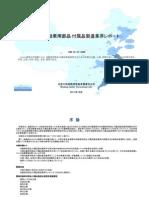 中国自動車用部品·付属品製造業界レポート - Sample Pages