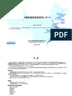 中国自動車製造業界レポート - Sample Pages