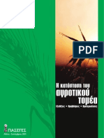 GreekAgriculture2011ReportByPASEGES