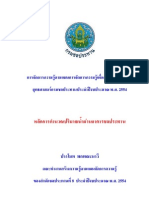 คู่มือหลักการคำนวณปริมาณน้ำผ่านอาคารชลประทาน ฉบับแก้ไขหลังสุด 28 มีนาคม 2555