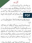 Alipur Ka Ailee (Part 1) by Mumtaz Mufti