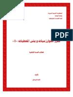 Algorithms Data Structures 1