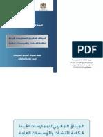 gouvernance eep arabe