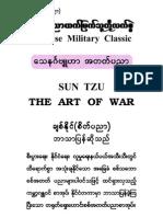 Chit Naing - Thay Nin Ga Byuu Har