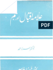 Allama Iqbal Aur Hum by Dr Israr Ahmad