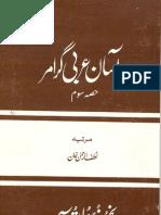 Asan Arbi Grammar 3