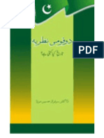 Do Qaumi Nazaria Tareekh Kiya Kehti Hai