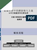 中文維基百科中的網絡個人主義