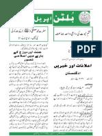 The Bulletin - Urdu April 2012